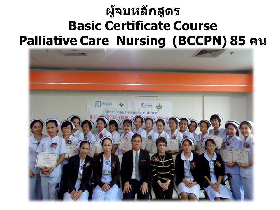 ผู้จบหลักสูตร Basic Certificate Course Palliative Care Nursing (BCCPN) 85 คน
