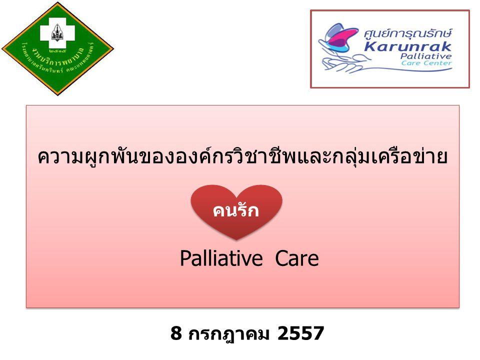 ความผูกพันขององค์กรวิชาชีพและกลุ่มเครือข่าย Palliative Care คนรัก 8 กรกฎาคม 2557