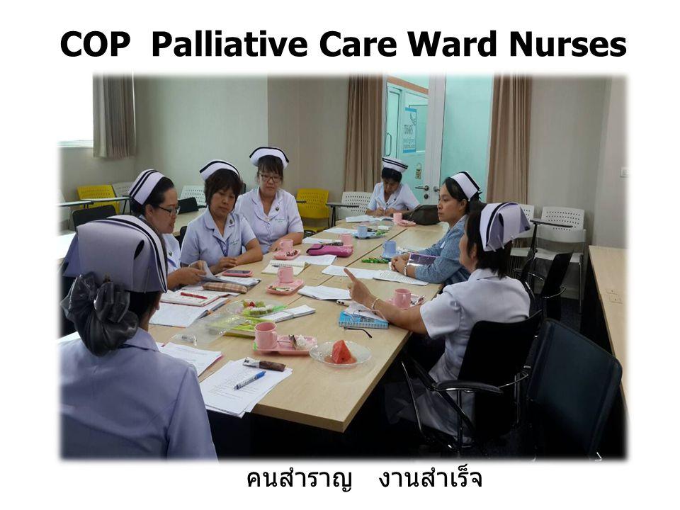 COP Palliative Care Ward Nurses คนสำราญ งานสำเร็จ