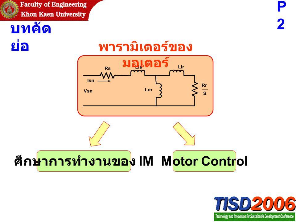 บทคัด ย่อ P2P2 Motor Control ศึกษาการทำงานของ IM พารามิเตอร์ของ มอเตอร์