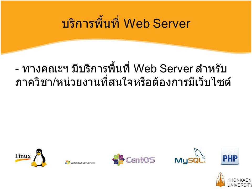 KHONKAEN UNIVERSITY บริการพื้นที่ Web Server - ทางคณะฯ มีบริการพื้นที่ Web Server สำหรับ ภาควิชา / หน่วยงานที่สนใจหรือต้องการมีเว็บไซต์