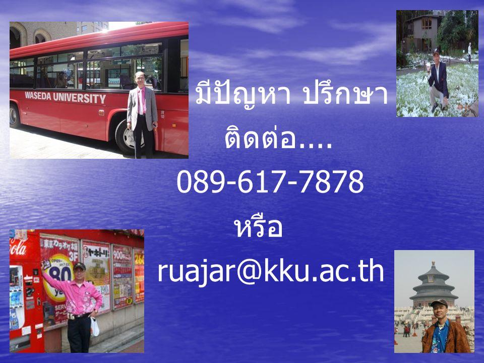 100 มีปัญหา ปรึกษา ติดต่อ.... 089-617-7878 หรือ ruajar@kku.ac.th