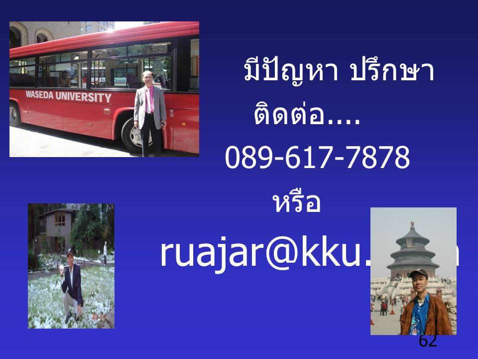 62 มีปัญหา ปรึกษา ติดต่อ.... 089-617-7878 หรือ ruajar@kku.ac.th