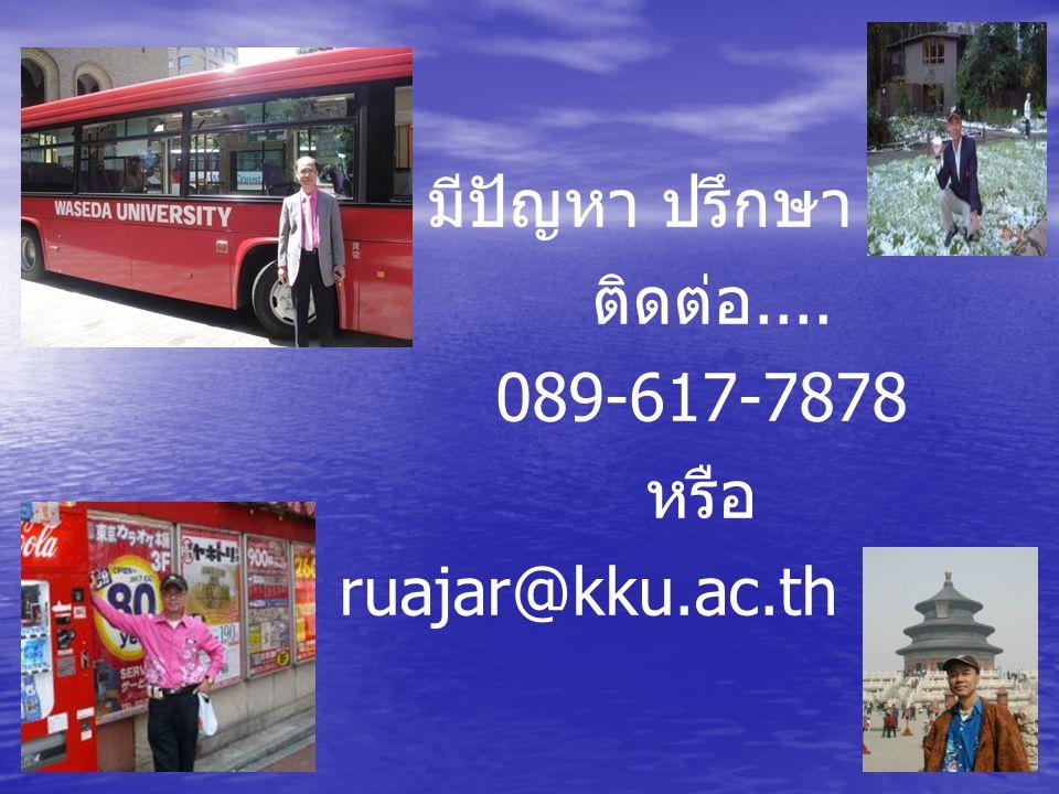 129 มีปัญหา ปรึกษา ติดต่อ.... 089-617-7878 หรือ ruajar@kku.ac.th