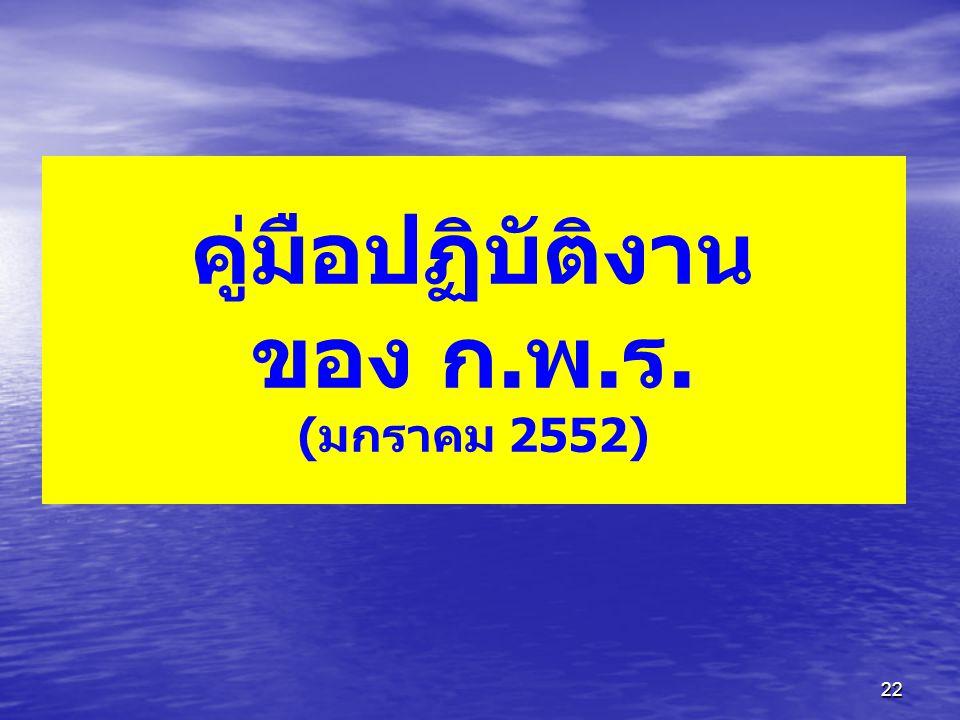22 คู่มือปฏิบัติงาน ของ ก.พ.ร. (มกราคม 2552)