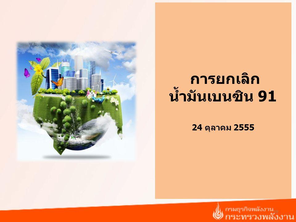 การยกเลิก น้ำมันเบนซิน 91 24 ตุลาคม 2555 19