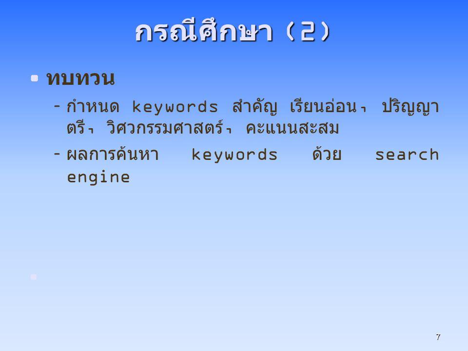 7 กรณีศึกษา (2) ทบทวน – กำหนด keywords สำคัญ เรียนอ่อน, ปริญญา ตรี, วิศวกรรมศาสตร์, คะแนนสะสม – ผลการค้นหา keywords ด้วย search engine