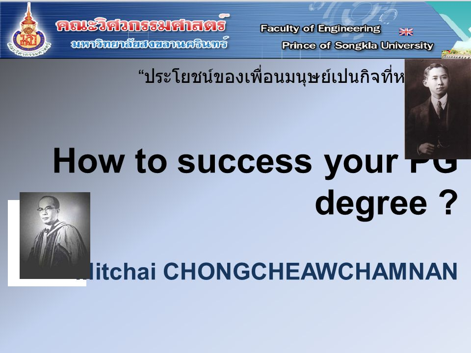 How to success your PG degree Mitchai CHONGCHEAWCHAMNAN ประโยชน์ของเพื่อนมนุษย์เปนกิจที่หนึ่ง