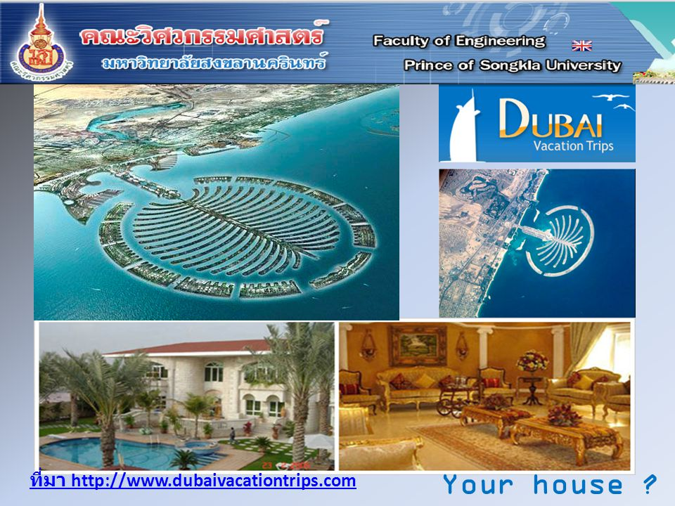ที่มา http://www.dubaivacationtrips.com Your house ?