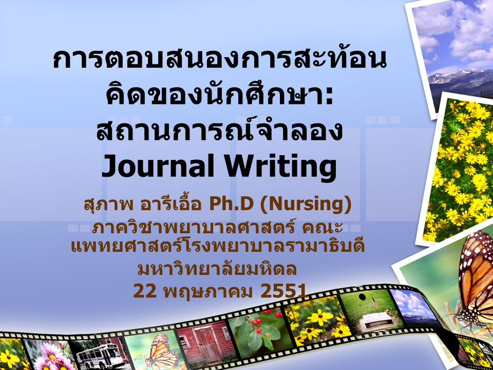 Journal Writing Structured reflective journal entries include:  Identification: students reflect upon activities, conversations, events or thoughts or feeling experienced  Description: students describe subjectively and objectively what they did, felt etc.
