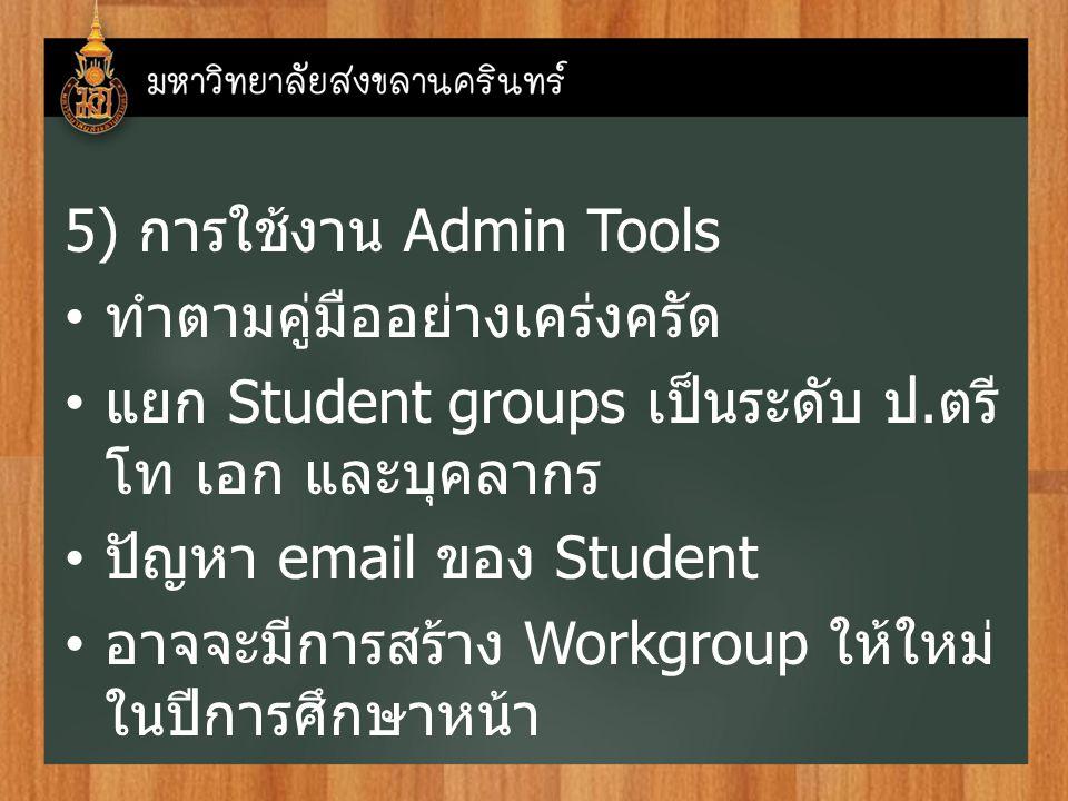 5) การใช้งาน Admin Tools ทำตามคู่มืออย่างเคร่งครัด แยก Student groups เป็นระดับ ป.