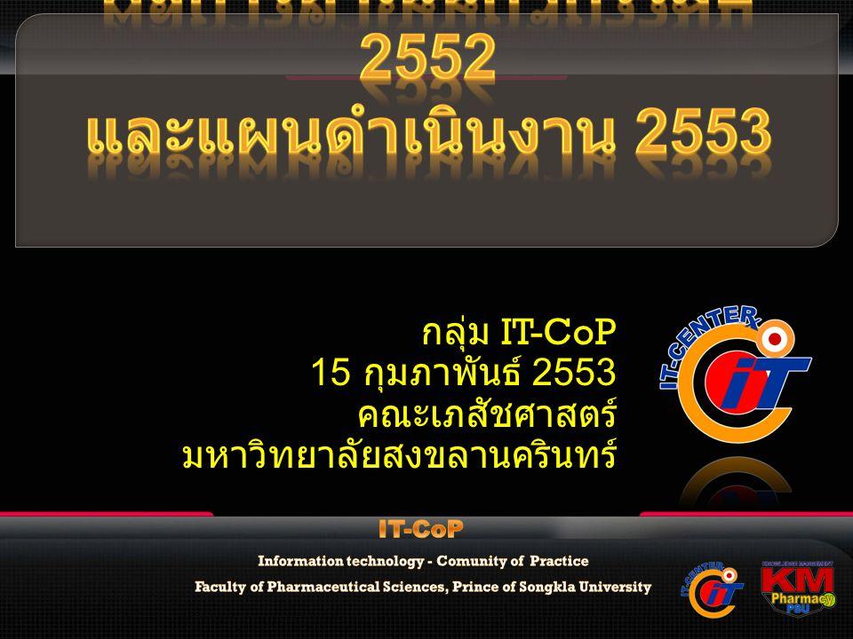 กลุ่ม IT-CoP 15 กุมภาพันธ์ 2553 คณะเภสัชศาสตร์ มหาวิทยาลัยสงขลานครินทร์