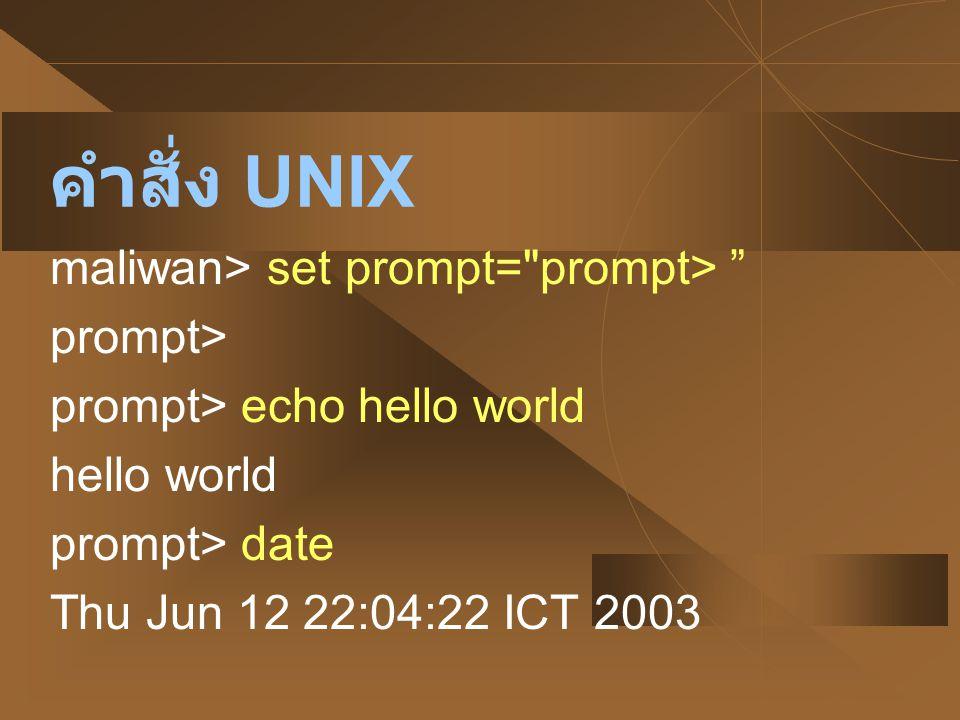 คำสั่ง UNIX maliwan> set prompt=