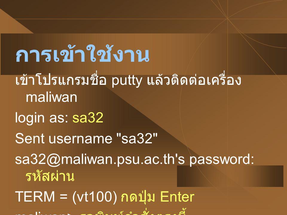 คำสั่ง UNIX ( ต่อ ) prompt> who root console Jun 11 09:19 s4125122 pts/1 Jun 12 21:30 (libra.psu.ac.th) s4504082 pts/2 Jun 12 21:36 (libra.psu.ac.th) sa32 pts/3 Jun 12 20:51 (wiboon.cc.psu.ac.th) prompt> id uid=10032(sa32) gid=8000(trainee) prompt> last กดปุ่ม Ctrl + C เพื่อหยุด