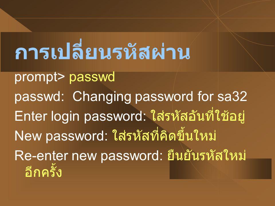 คำสั่ง UNIX ( ต่อ ) prompt> last sa32 sa32 pts/3 wiboon.cc.psu.ac Thu Jun 12 20:51 still logged in sa32 pts/3 wiboon.cc.psu.ac Thu Jun 12 20:30 - 20:51 (00:21) sa32 pts/7 wiboon.cc.psu.ac Thu Jun 12 15:00 still logged in sa32 pts/4 wiboon.cc.psu.ac Sat Jan 18 10:35 - down (3+14:35) wtmp begins Thu Sep 13 11:55 prompt> finger Login Name TTY Idle When Where root Super-User console 1d Wed 09:19 s4125122 รัชยากร เชื้อกลางใหญ *pts/1 Thu 21:30 libra.psu.ac.th sa32 Student_group_A_32 pts/3 Thu 20:51 wiboon.cc.psu.ac.th