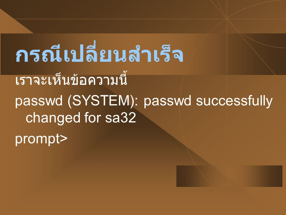 คำสั่ง UNIX ( ต่อ ) prompt> w 11:16pm up 1 day(s), 22:06, 3 users, load average: 0.38, 0.42, 0.40 User tty login@ idle JCPU PCPU what root console Wed 9am 2days bash s4125122 pts/1 9:30pm 2 2 slirp ppp sa32 pts/3 8:51pm 3 25 w prompt> who are we root console Jun 11 09:19 s4125122 pts/1 Jun 12 21:30 (libra.psu.ac.th) sa32 pts/3 Jun 12 20:51 (wiboon.cc.psu.ac.th)