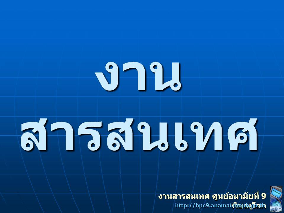 การจัดสรร คอมพิวเตอร์ งานสารสนเทศ ศูนย์อนามัยที่ 9 พิษณุโลก http://hpc9.anamai.moph.go.th ศูนย์อนามัยที่ 9 พิษณุโลก ฝ่ายบริหารงาน ทั่วไป (7) กลุ่มสนับสนุน วิชาการ (7) กลุ่มพัฒนา วิชาการ (14) รพ.