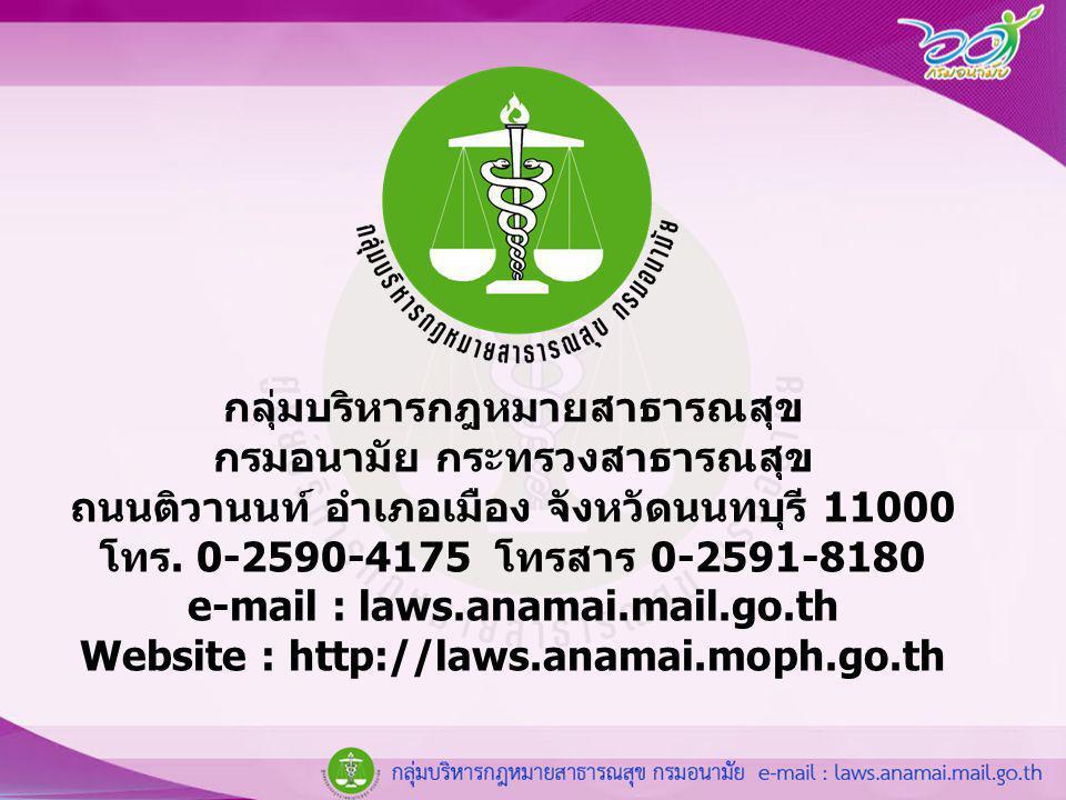กลุ่มบริหารกฎหมายสาธารณสุข กรมอนามัย กระทรวงสาธารณสุข ถนนติวานนท์ อำเภอเมือง จังหวัดนนทบุรี 11000 โทร. 0-2590-4175 โทรสาร 0-2591-8180 e-mail : laws.an