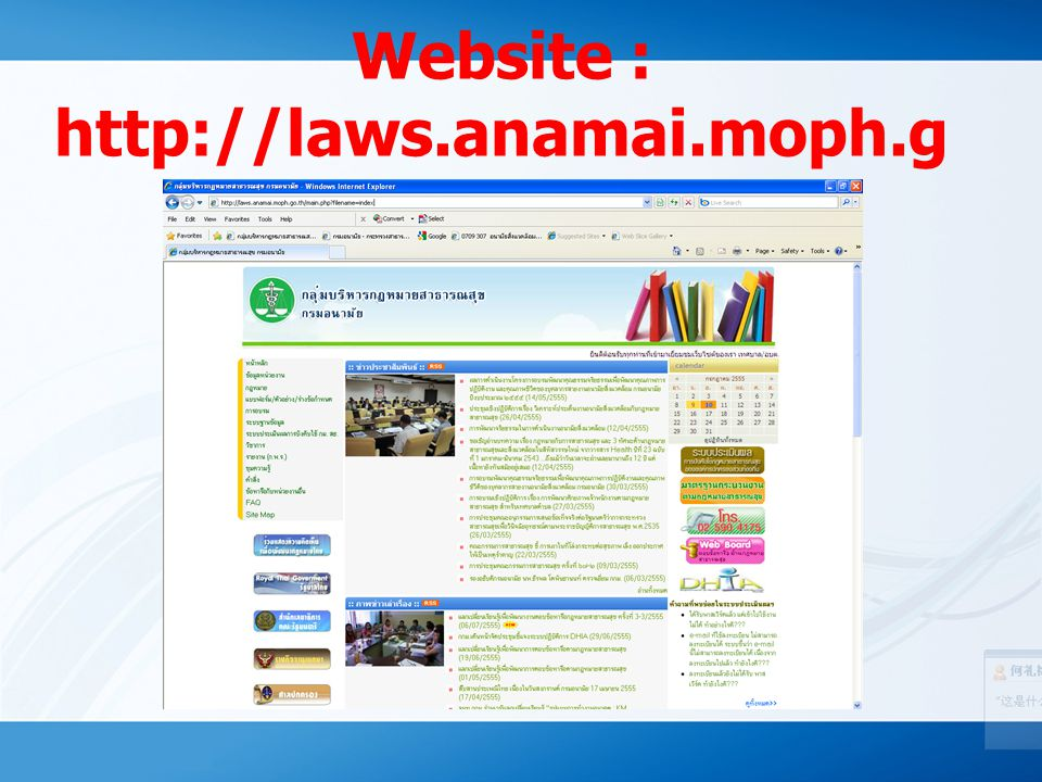 Website : http://laws.anamai.moph.g o.th