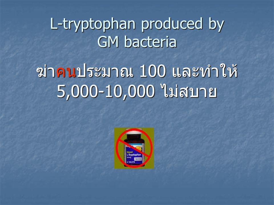 L-tryptophan produced by GM bacteria ฆ่าคนประมาณ 100 และทำให้ 5,000-10,000 ไม่สบาย