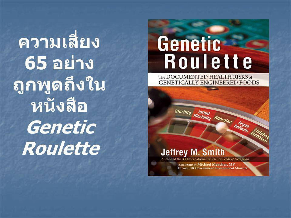 ความเสี่ยง 65 อย่าง ถูกพูดถึงใน หนังสือ Genetic Roulette