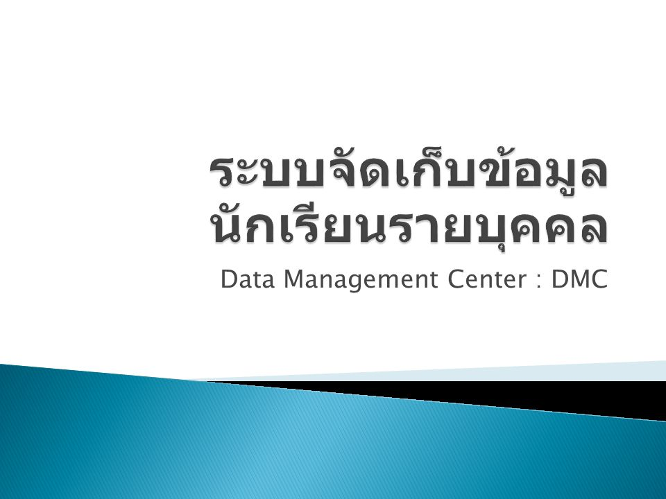Data Management Center : DMC