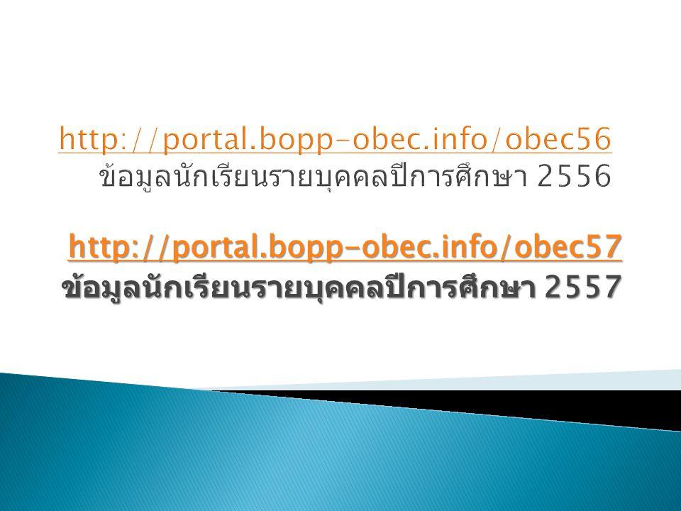 http://portal.bopp-obec.info/obec57 ข้อมูลนักเรียนรายบุคคลปีการศึกษา 2557