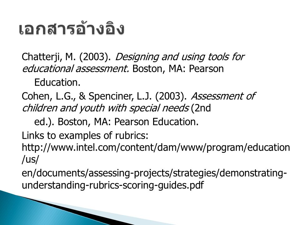 Chatterji, M.(2003). Designing and using tools for educational assessment.