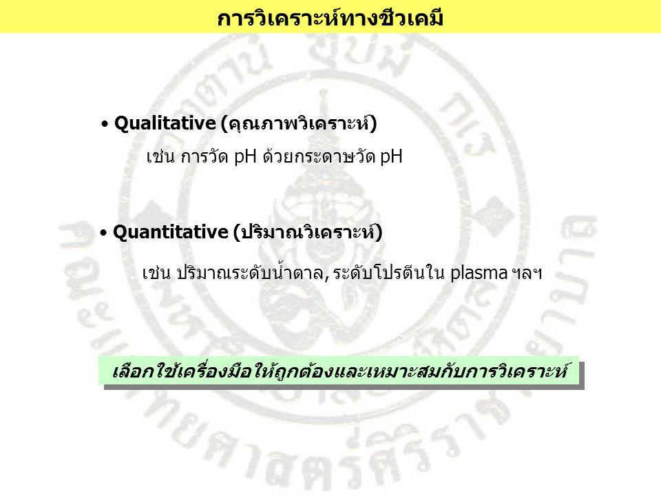 Qualitative (คุณภาพวิเคราะห์) Quantitative (ปริมาณวิเคราะห์) เช่น ปริมาณระดับน้ำตาล, ระดับโปรตีนใน plasma ฯลฯ เช่น การวัด pH ด้วยกระดาษวัด pH เลือกใช้เครื่องมือให้ถูกต้องและเหมาะสมกับการวิเคราะห์ การวิเคราะห์ทางชีวเคมี