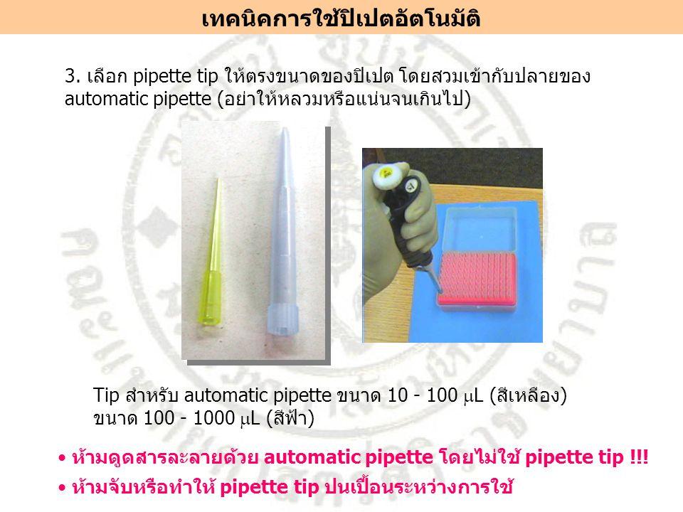 3. เลือก pipette tip ให้ตรงขนาดของปิเปต โดยสวมเข้ากับปลายของ automatic pipette (อย่าให้หลวมหรือแน่นจนเกินไป) Tip สำหรับ automatic pipette ขนาด 10 - 10
