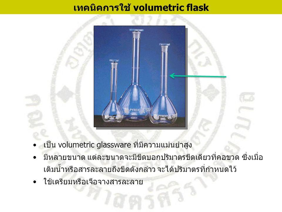 เป็น volumetric glassware ที่มีความแม่นยำสูง มีหลายขนาด แต่ละขนาดจะมีขีดบอกปริมาตรขีดเดียวที่คอขวด ซึ่งเมื่อ เติมน้ำหรือสารละลายถึงขีดดังกล่าว จะได้ปริมาตรที่กำหนดไว้ ใช้เตรียมหรือเจือจางสารละลาย เทคนิคการใช้ volumetric flask