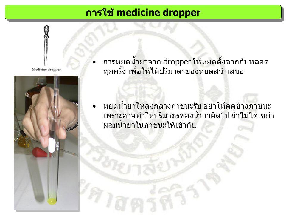 การหยดน้ำยาจาก dropper ให้หยดตั้งฉากกับหลอด ทุกครั้ง เพื่อให้ได้ปริมาตรของหยดสม่ำเสมอ หยดน้ำยาให้ลงกลางภาชนะรับ อย่าให้ติดข้างภาชนะ เพราะอาจทำให้ปริมาตรของน้ำยาผิดไป ถ้าไม่ได้เขย่า ผสมน้ำยาในภาชนะให้เข้ากัน การใช้ medicine dropper