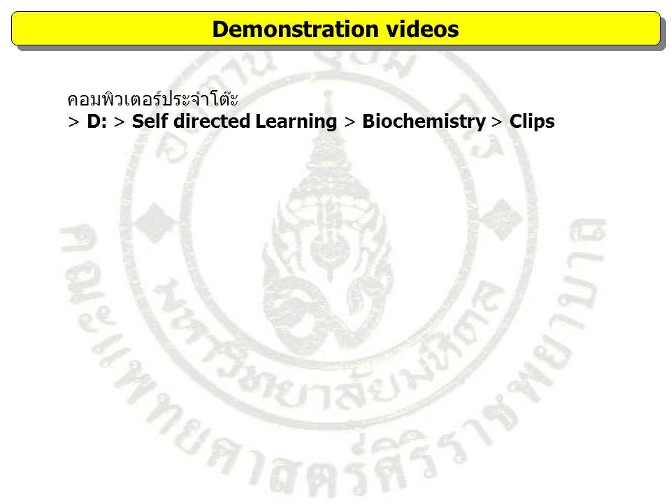 คอมพิวเตอร์ประจำโต๊ะ > D: > Self directed Learning > Biochemistry > Clips