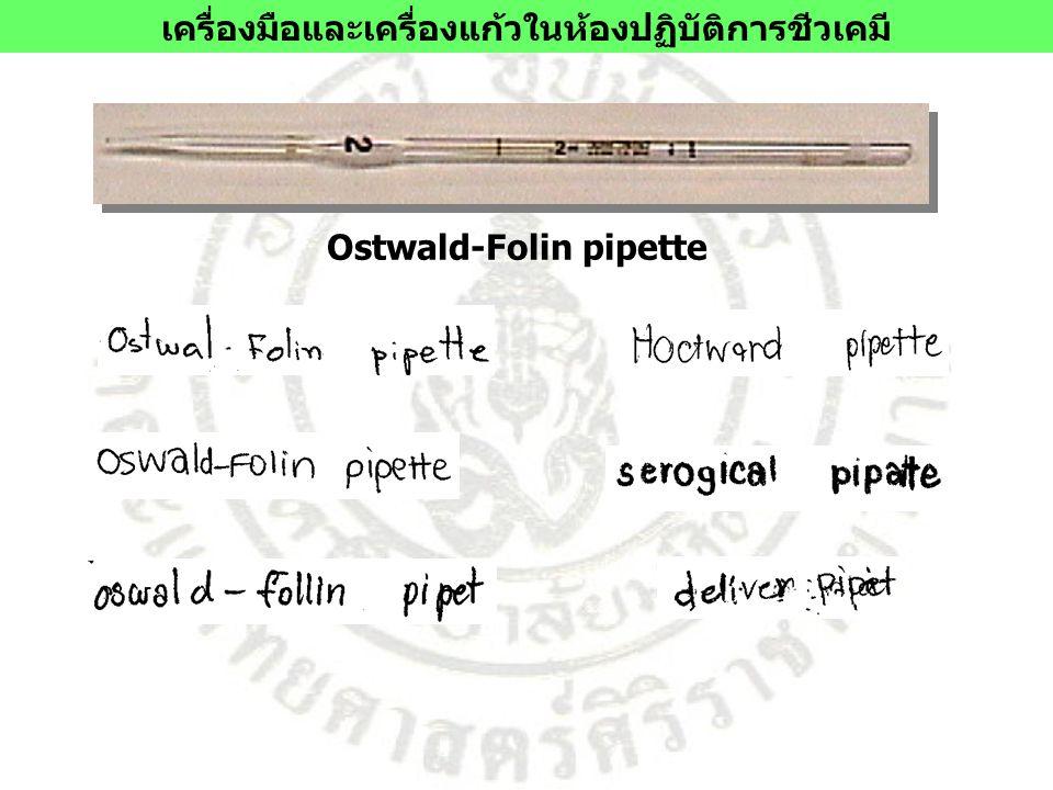 Ostwald-Folin pipette เครื่องมือและเครื่องแก้วในห้องปฏิบัติการชีวเคมี