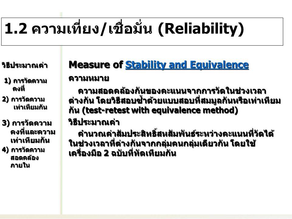 ความหมาย ความสอดคล้องกันของคะแนนจากการวัดในช่วงเวลา ต่างกัน โดยวิธีสอบซ้ำด้วยแบบสอบที่สมมูลกันหรือเท่าเทียม กัน (test-retest with equivalence method)