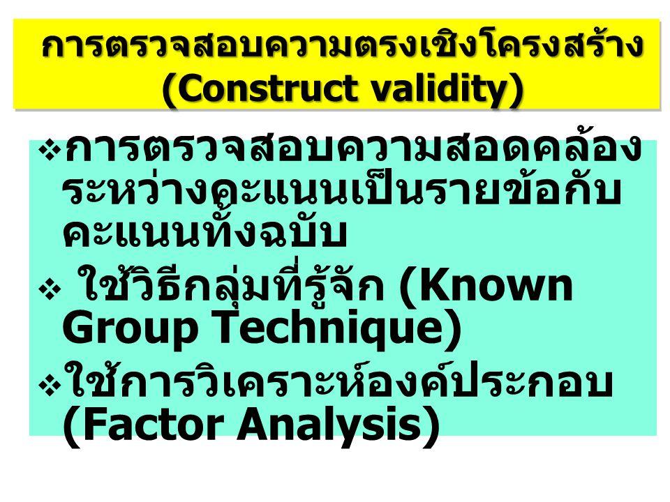 การตรวจสอบความตรงเชิงโครงสร้าง (Construct validity) การตรวจสอบความตรงเชิงโครงสร้าง  การตรวจสอบความสอดคล้อง ระหว่างคะแนนเป็นรายข้อกับ คะแนนทั้งฉบับ กา