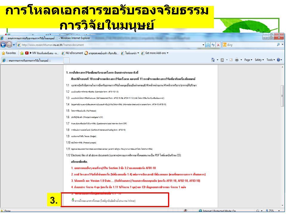 www.themegallery.com LOGO การโหลดเอกสารขอรับรองจริยธรรม การวิจัยในมนุษย์ 1.