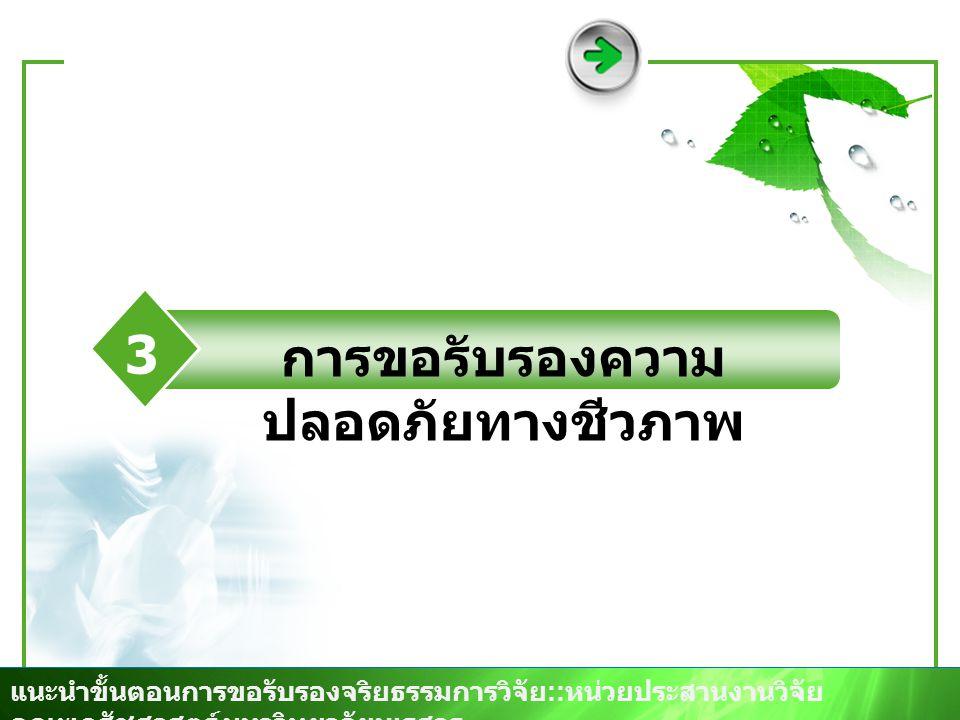 www.themegallery.com LOGO การขอรับรองความ ปลอดภัยทางชีวภาพ 3 แนะนำขั้นตอนการขอรับรองจริยธรรมการวิจัย :: หน่วยประสานงานวิจัย คณะเภสัชศาสตร์ มหาวิทยาลัยนเรศวร