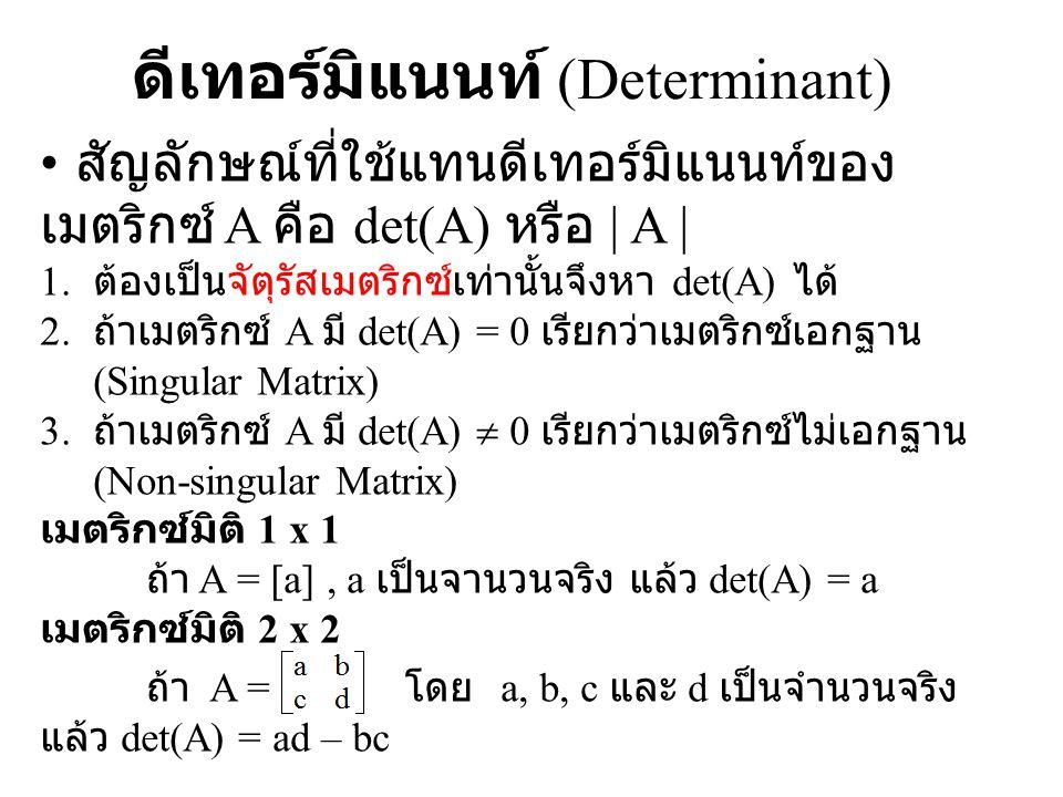 ดีเทอร์มิแนนท์ (Determinant) สัญลักษณ์ที่ใช้แทนดีเทอร์มิแนนท์ของ เมตริกซ์ A คือ det(A) หรือ | A | 1. ต้องเป็นจัตุรัสเมตริกซ์เท่านั้นจึงหา det(A) ได้ 2
