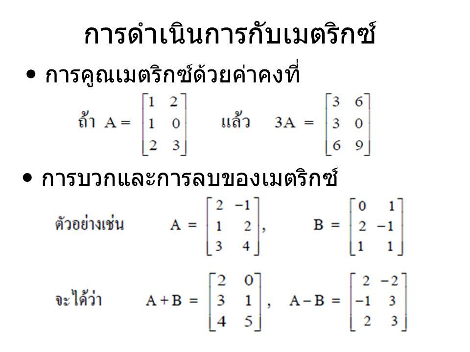 ดีเทอร์มิแนนท์ ( ต่อ ) การหาค่า det(A) ได้ดังนี้ det(A) = c 11 a 11 + c 12 a 12 + c 13 a 13 det(A) = (–3)1 + (6)2 + (–3)3 = –3 + 12 – 9 = 0 หรือ det(A) = c 21 a 21 + c 22 a 22 + c 23 a 23 = (6)4 + (–12)5 + (6)6 = 24 – 60 + 36 = 0 หรือ det(A) = c 31 a 31 + c 32 a 32 + c 33 a 33 = (–3)7 + (6)8 + (–3)9 = –21 + 48 – 27 = 0 det(A) นั้น ไม่ว่าจะใช้โคแฟคเตอร์จากแถวใดหรือหลักใด จะได้ค่าเท่ากัน