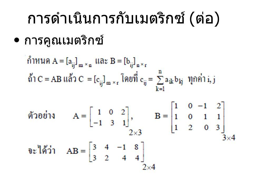 อินเวอร์สของเมตริกซ์ (Inverse Matrix) ตัวผกผันการคูณของเมตริกซ์ A คือ A -1 A A -1 = I = A -1 A, I เมตริกซ์เอกลักษณ์ (Identity Matrix) - อินเวอร์สของเมตริกซ์มิติ 1 x 1 A = [3] จะได้ A -1 = - อินเวอร์สของเมตริกซ์มิติ 2 x 2 A = แล้ว A -1 =