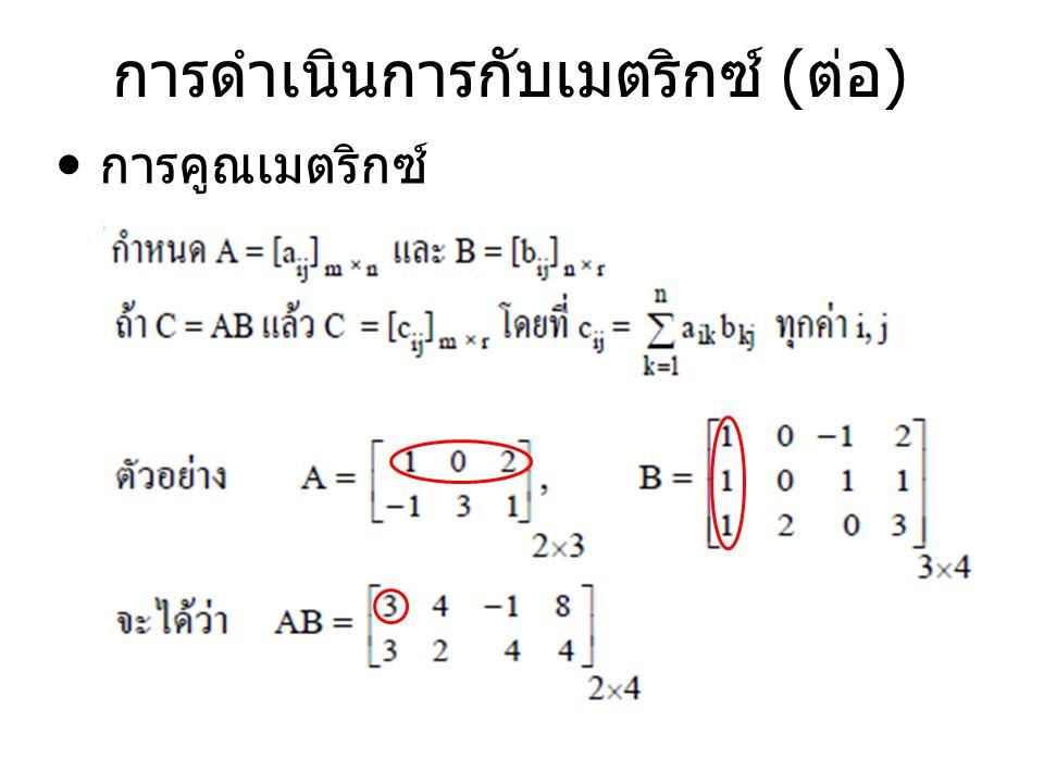 อินเวอร์สของเมตริกซ์ ( ต่อ ) - อินเวอร์สของเมตริกซ์มิติ n x n (n  3) หาอินเวอร์สโดยใช้แอดจอนท์เมตริกซ์ (Adj : Adjoint Matrix) กำหนดให้ c ij เป็นโคแฟกเตอร์ที่ i และ j จะได้ Adj (A) = [c ij ] t n x n อินเวอร์สของเมตริกซ์ A -1 =