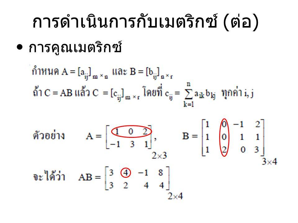 อินเวอร์สของเมตริกซ์ ( ต่อ ) กำหนดให้ A = หาโคแฟกเตอร์ทุกค่า หา det (A) = 1 (2) + 2 (2) + 3 (– 3) = 2 + 4 – 9 = – 3 เมตริกซ์ของโคแฟกเตอร์ =