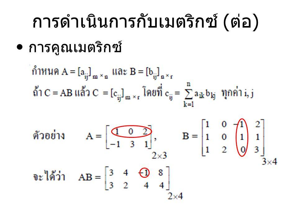 การทรานสโพสของเมตริกซ์ (Transpose of Matrix) ทรานสโพสของเมตริกซ์ A เขียนแทนด้วย A t เป็นนำค่าในแนวแถวไปอยู่ที่คอลัมน์ ตัวอย่าง เช่น เมตริกซ์สมมาตร คือเมตริกซ์ที่ A t = A เช่น