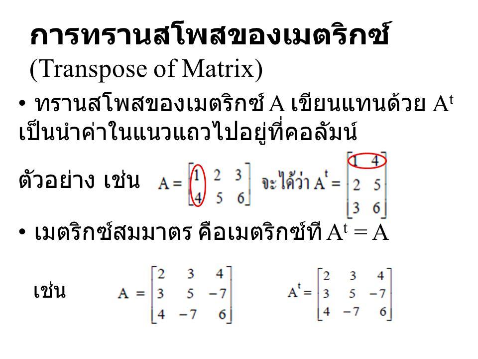 การแก้สมการเชิงเส้นด้วยเมตริกซ์ ( ต่อ ) จากระบบสมการของเมตริกซ์ AX = B หาอิน เวอร์ส A -1 แล้วนำมาคูณตลอดจะได้ A -1 (AX) = A -1 B นั่นคือ (A -1 A)X = A -1 B IX = A -1 B หรือ X = A -1 B ซึ่งก็คือคำตอบ