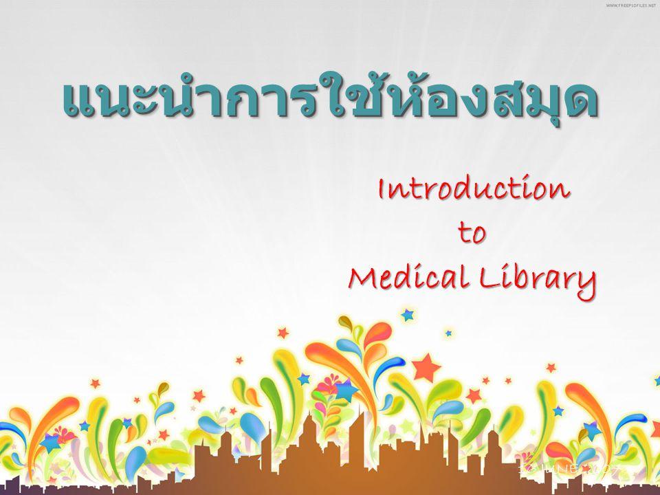 แนะนำการใช้ห้องสมุดแนะนำการใช้ห้องสมุด Introduction to Medical Library 16 JUNE 2007