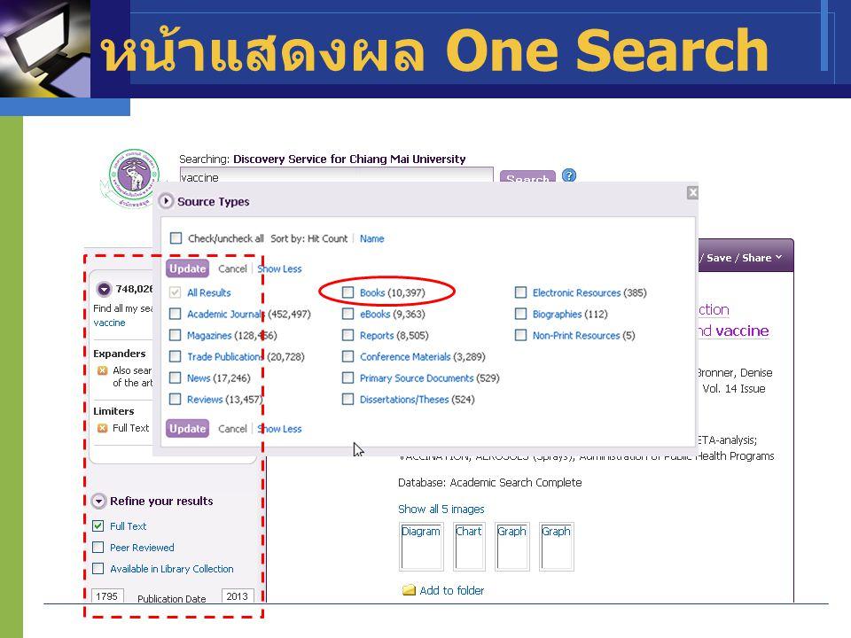 หน้าแสดงผล One Search