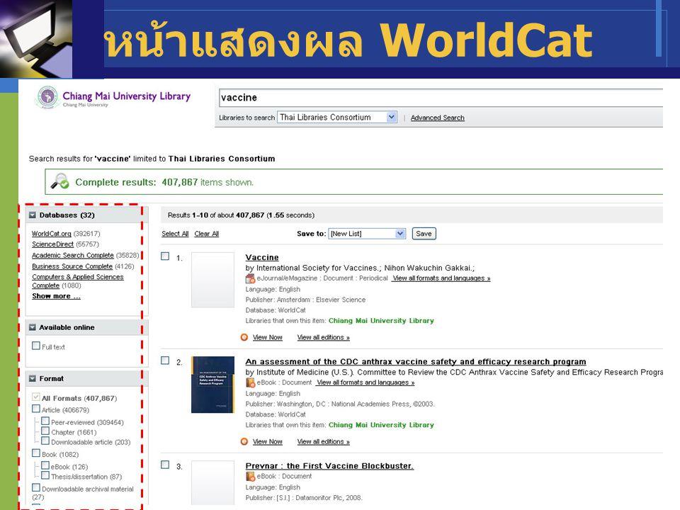 หน้าแสดงผล WorldCat