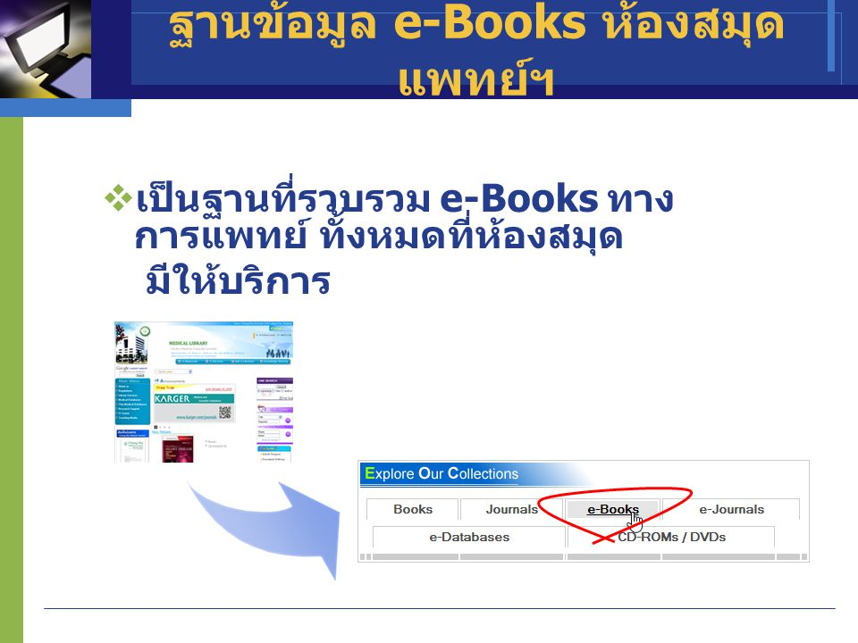 ฐานข้อมูล e-Books ห้องสมุด แพทย์ฯ  เป็นฐานที่รวบรวม e-Books ทาง การแพทย์ ทั้งหมดที่ห้องสมุด มีให้บริการ