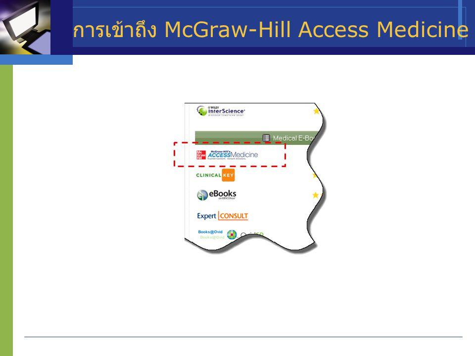 การเข้าถึง McGraw-Hill Access Medicine